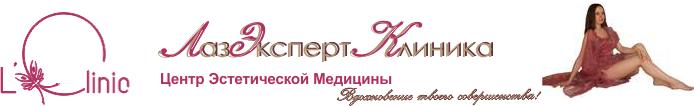 Центр Эстетической Медицины ЛазЭкспертКлиника