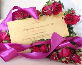 подарочный сертификат на лазерную эпиляцию